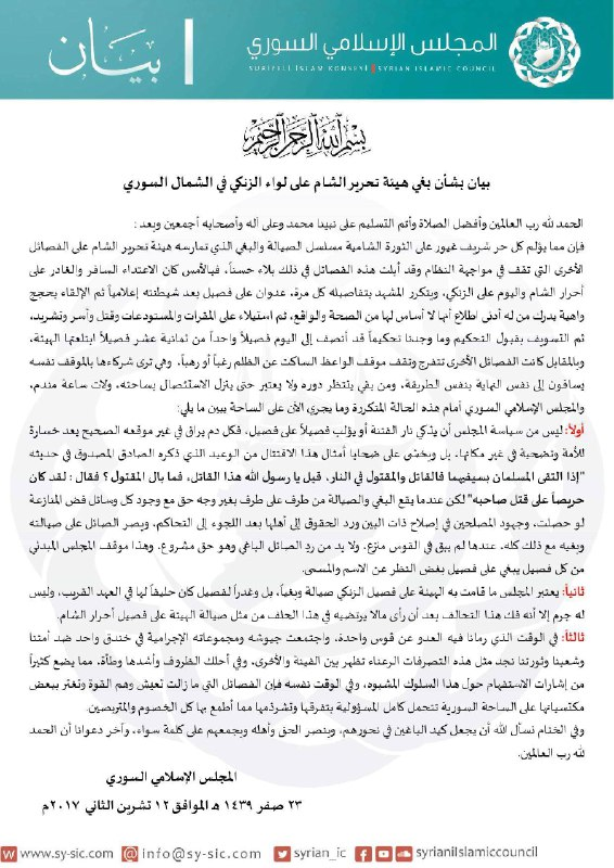 الإسلامي السوري: ما قامت به الهيئة ضد الزنكي