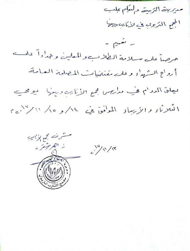 تعليق الدوام في مدارس ريف حلب الغربي