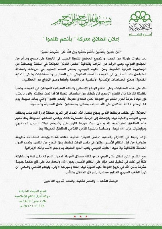 أحرار الشام توضح أسباب وأهداف معركتها شرق دمشق