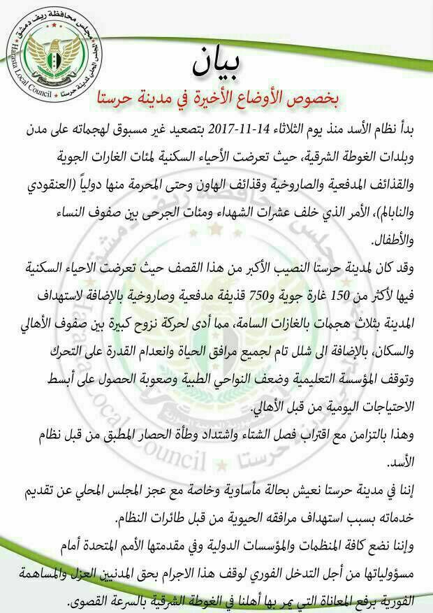 محلي حرستا يصف الوضع في الغوطة
