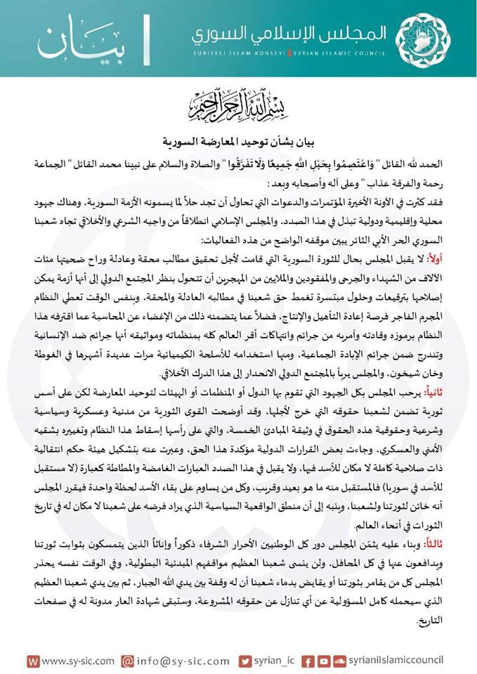الإسلامي السوري يحث الأحرار الشرفاء على التمسك بثوابت الثورة ويحذر من المقامرة بها