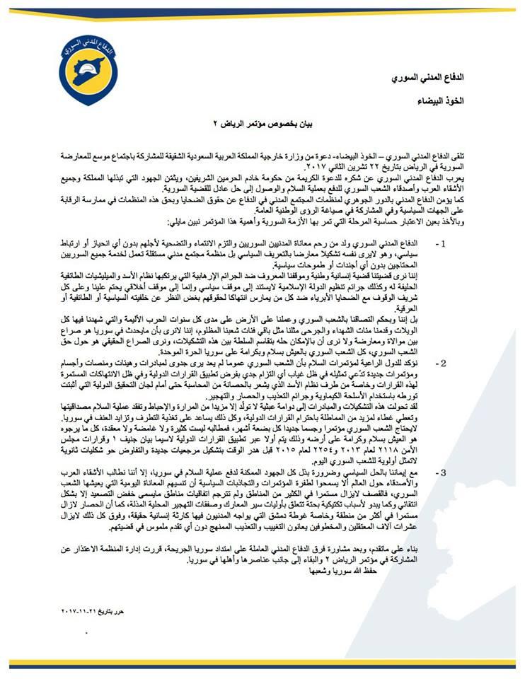 الدفاع المدني ينضم إلى قائمة المقاطعين لمؤتمر الرياض2