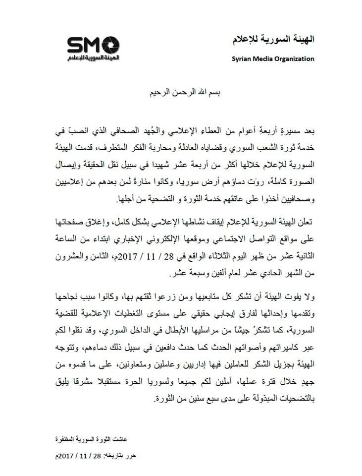 بعد 4 أعوام من العمل.. الهيئة السورية للإعلام تعلن توقفها عن العمل، وأحد الإداريين يكشف الأسباب