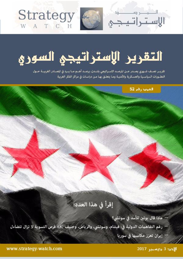 التقرير الاستراتيجي السوري العدد 52