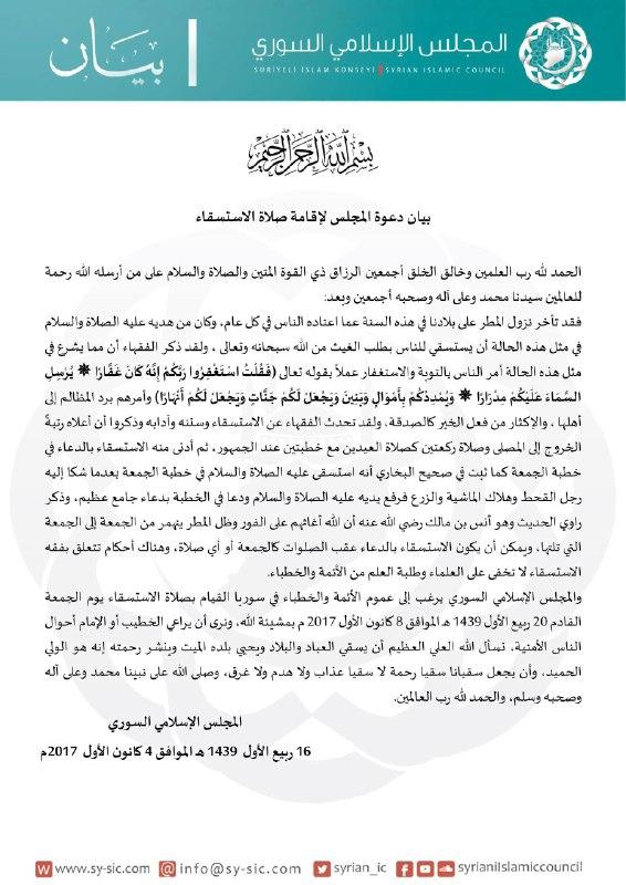 طلباً للغيث..المجلس الإسلامي يحث على إقامة صلاة الاستسقاء في سورية