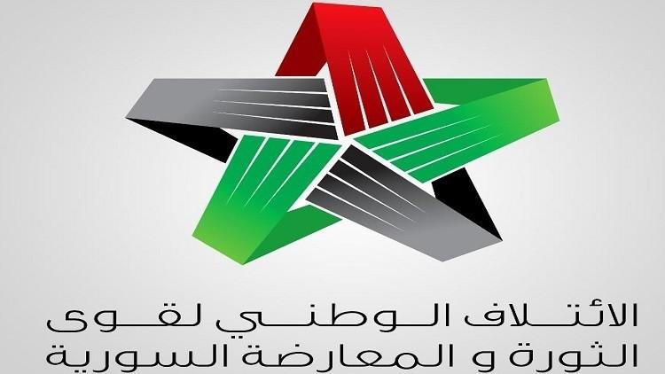 الائتلاف السوري يدين إعلان ترامب القدس عاصمة لإسرائيل