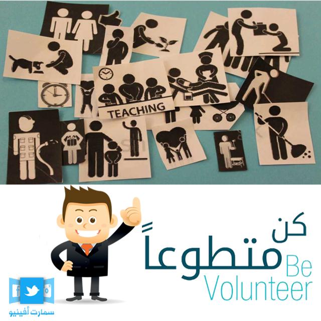 العمل التطوعي منصة