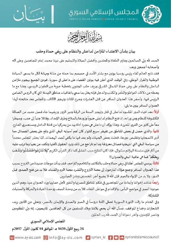 الإسلامي السوري يدعو المجاهدين إلى النفير لحماية ريفي حماة وحلب