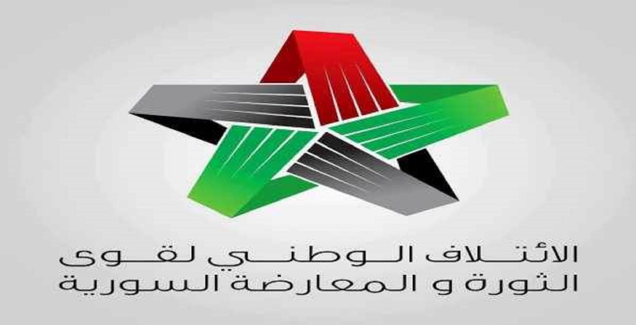 الائتلاف السوري يعرب عن تضامنه مع