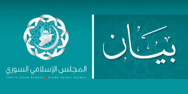 المجلس الإسلامي السوري يحيي فصائل الجيش الحر  في حماة وإدلب، ويدعو لمساعدة النازحين
