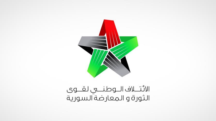 الائتلاف السوري يرفض الخطة الأمريكية في شمال سورية ويعتبرها خطوة لتقسيم البلاد