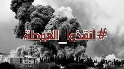 أنقذوا الغوطة... حملة إعلامية تستصرخ الضمير العالمي