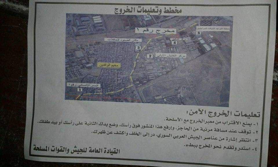 مروحيات النظام تلقي منشورات ورقية في الغوطة...ماذا تضمنت؟