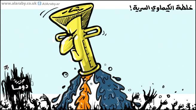 سورية.. حل كيميائي