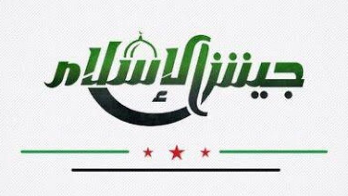 جيش الإسلام ينفي عقد صفقات أسلحة مع تنظيم الدولة