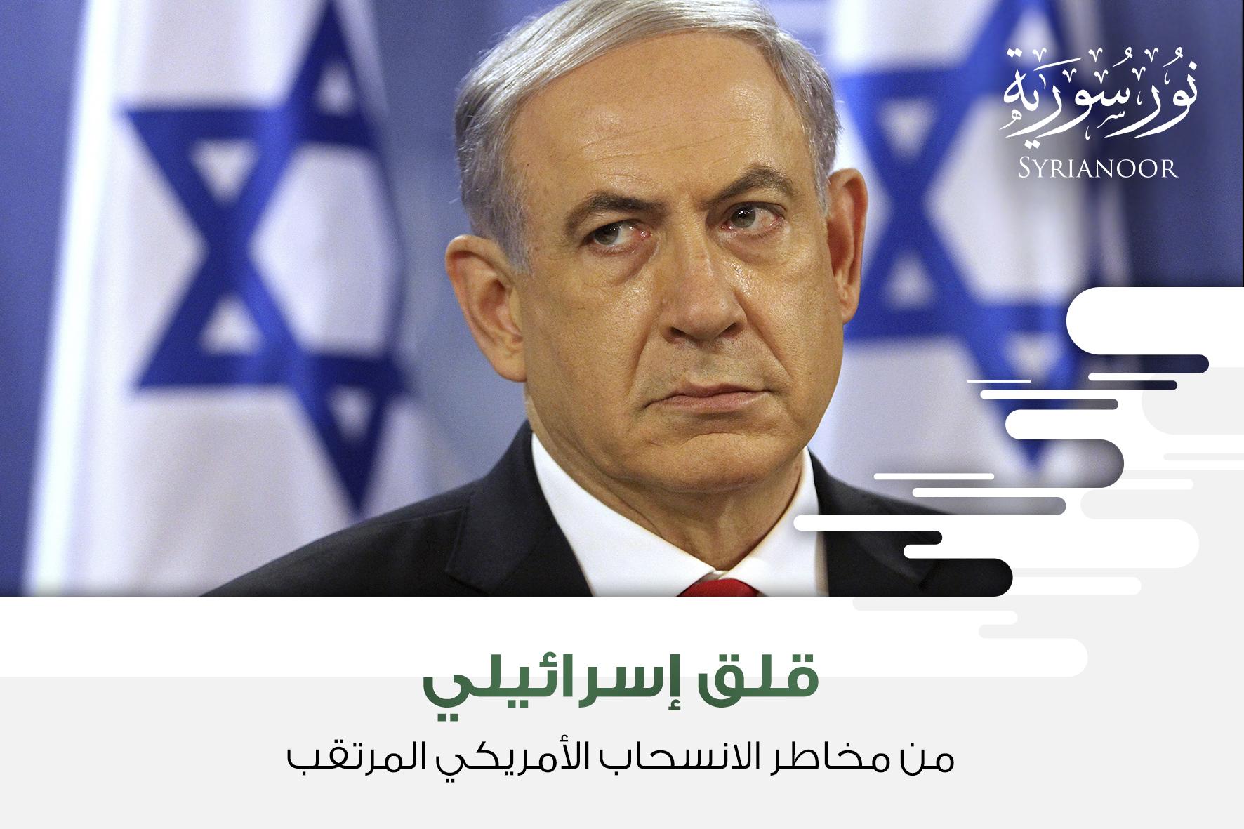 قلق إسرائيلي من مخاطر الانسحاب الأمريكي المرتقب