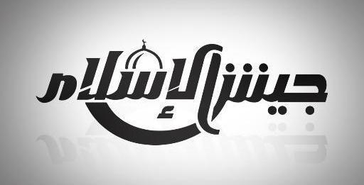 جيش الإسلام يدعو الفصائل إلى عدم التدخل بعمل
