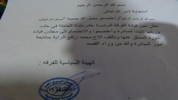 أخبار سوريا_ الفرقة الـ 16 تعلن انضمامها إلى مجلس قيادة الثورة السورية، والمجاهدون يلقون القبض على عصابة تروج للمخدرات في حلب_ (21-9-2014)