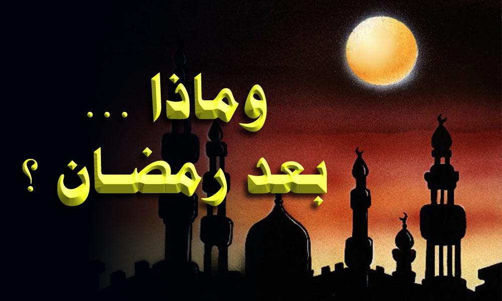ماذا بعد رمضان