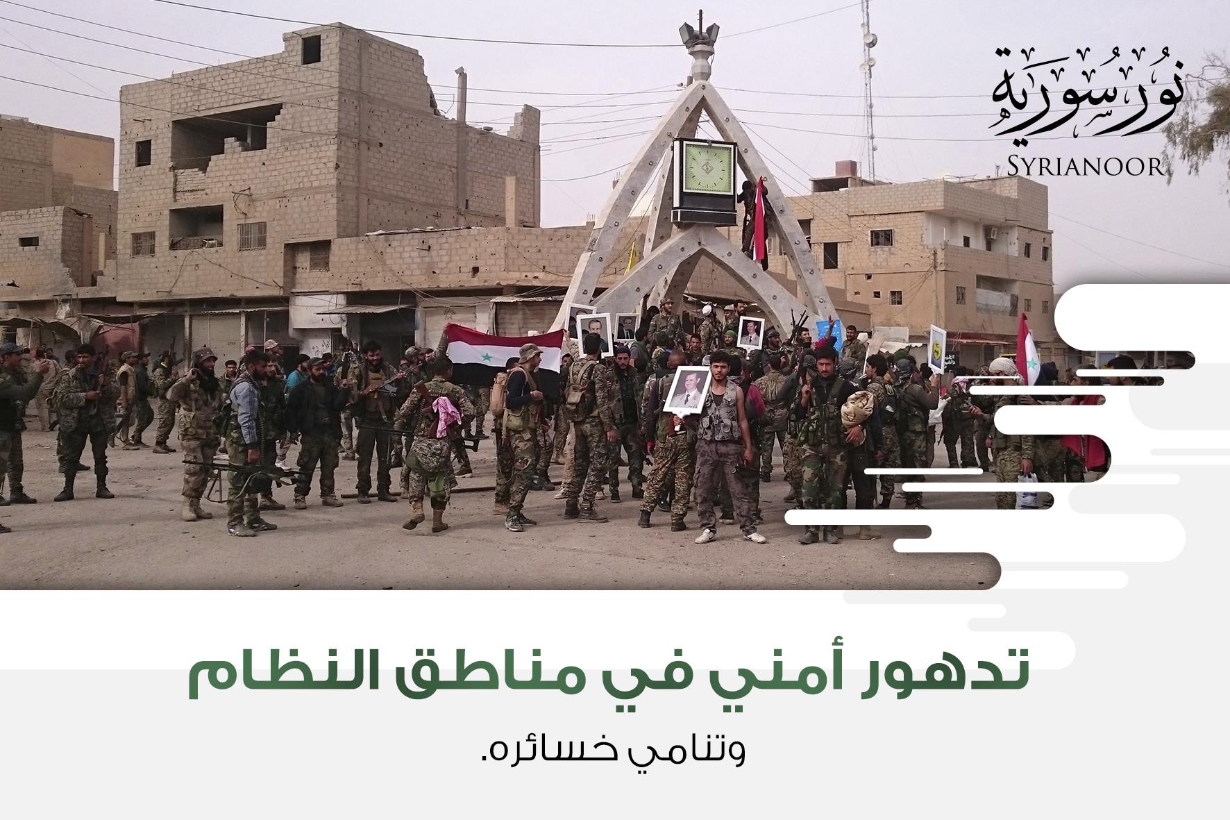 تدهور أمني في مناطق النظام وتنامي خسائره
