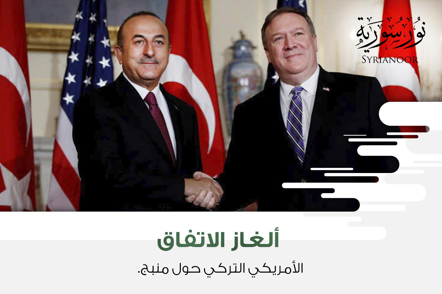 ألغاز الاتفاق الأمريكي-التركي في منبج