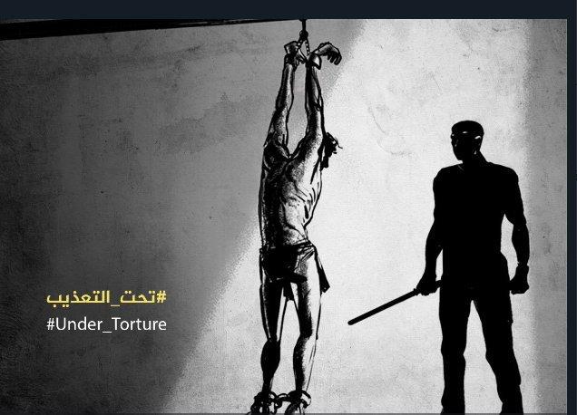 بعد قوائم الموت #تحت_التعذيب .. ناشطون يغردون #أنقذوا_البقية