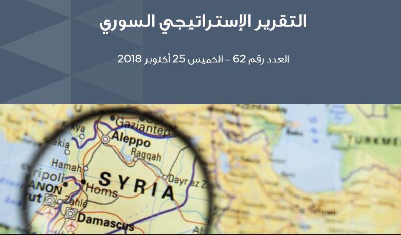 التقرير الاستراتيجي السوري، العدد (62)