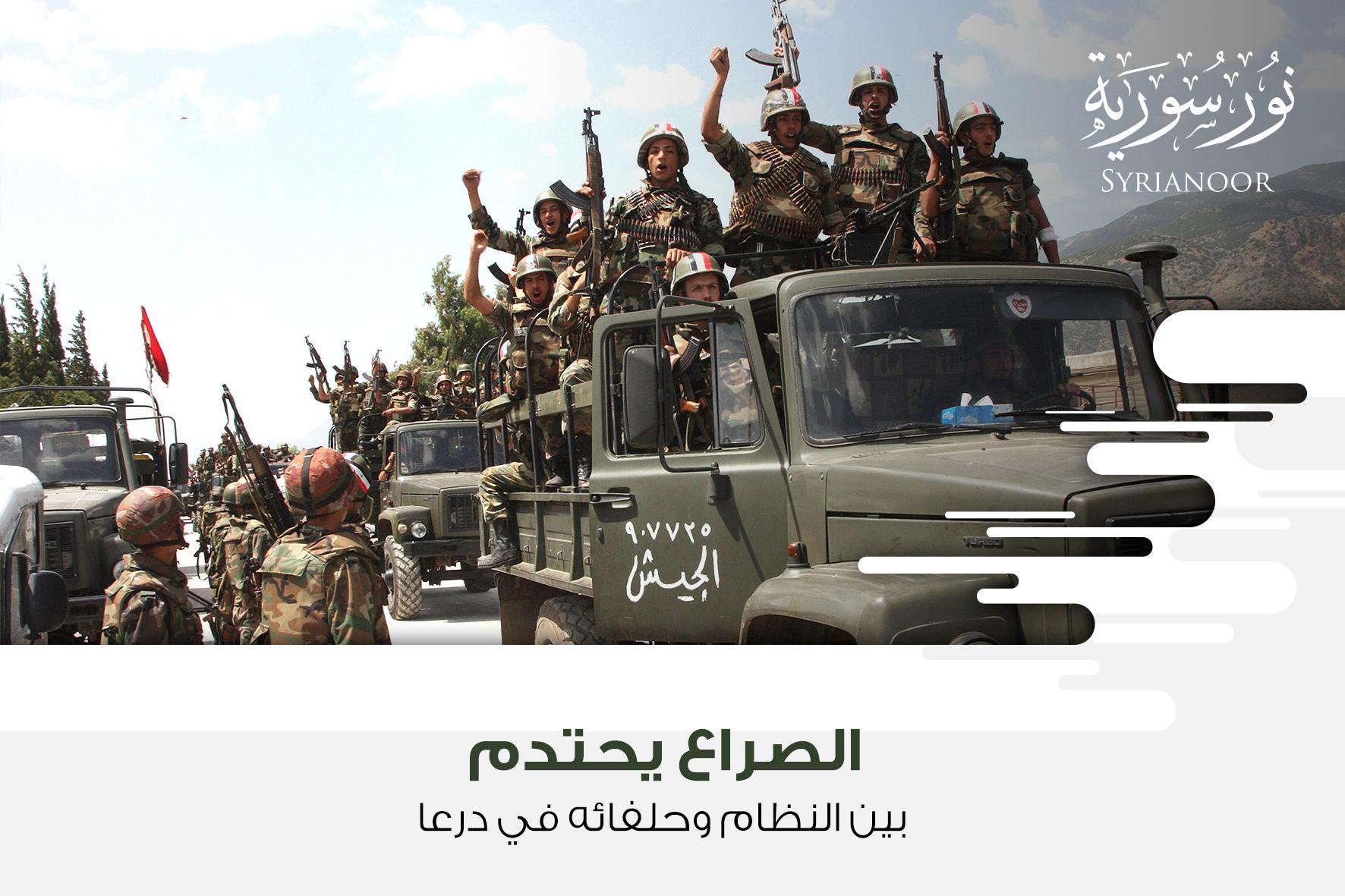 الصراع يحتدم بين النظام وحلفائه في درعا