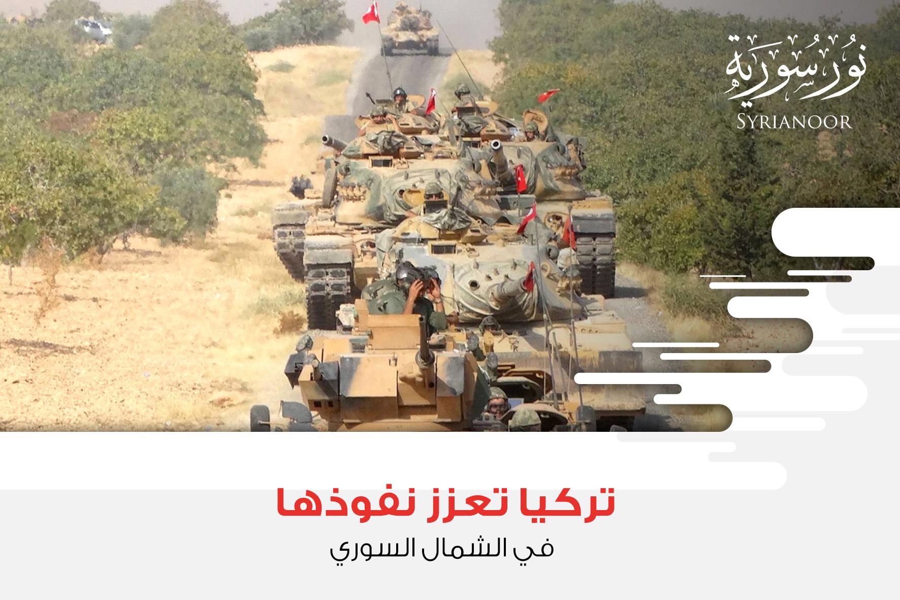 تركيا تعزز نفوذها في الشمال السوري
