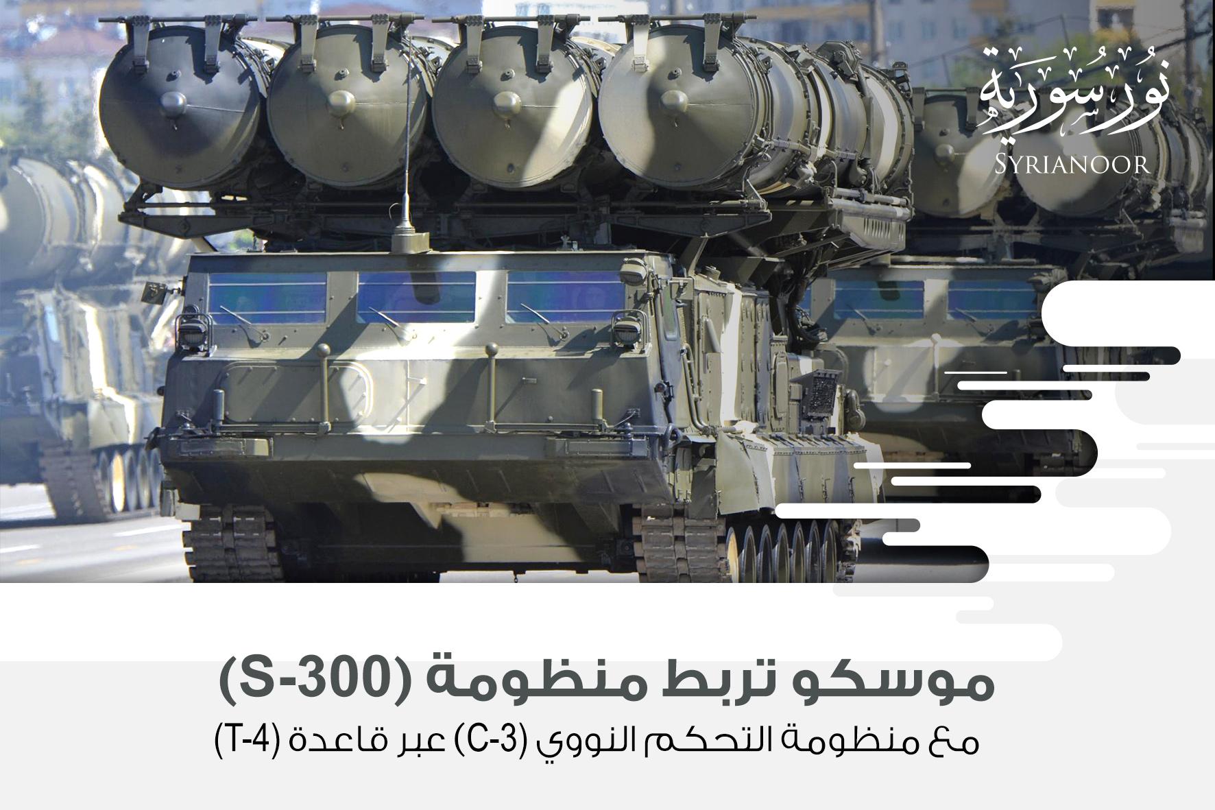 موسكو تربط منظومة (S-300) مع منظومة التحكم النووي (C-3) عبر قاعدة (T-4)