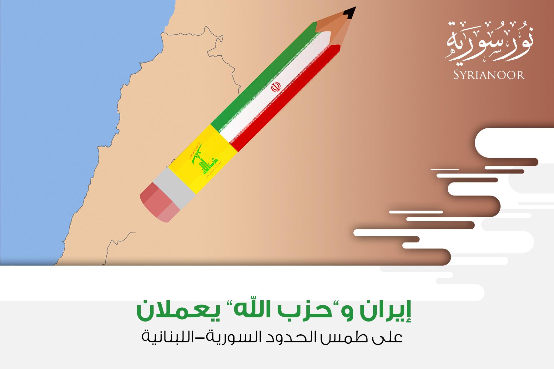 """إيران و""""حزب الله"""" يعملان على طمس الحدود السورية-اللبنانية"""