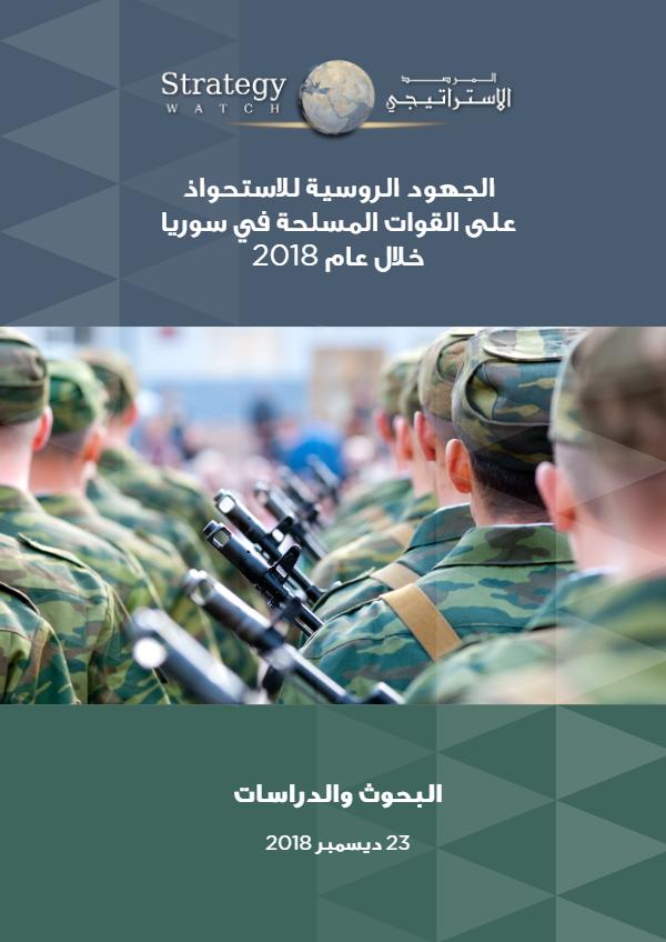 الجهود الروسية للاستحواذ على القوات المسلحة في سوريا خلال عام ٢٠١٨