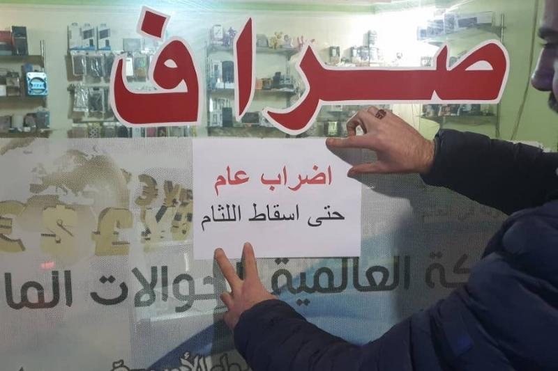 محلات الصرافة في الشمال السوري تبدأ إضراباً مفتوحاً