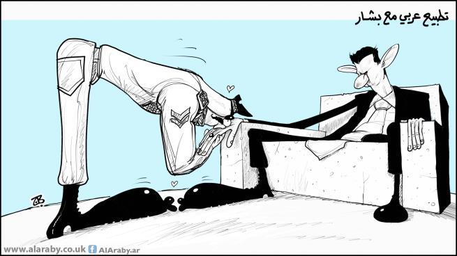 هذه العودة لنظام الأسد إلى الحضن العربي