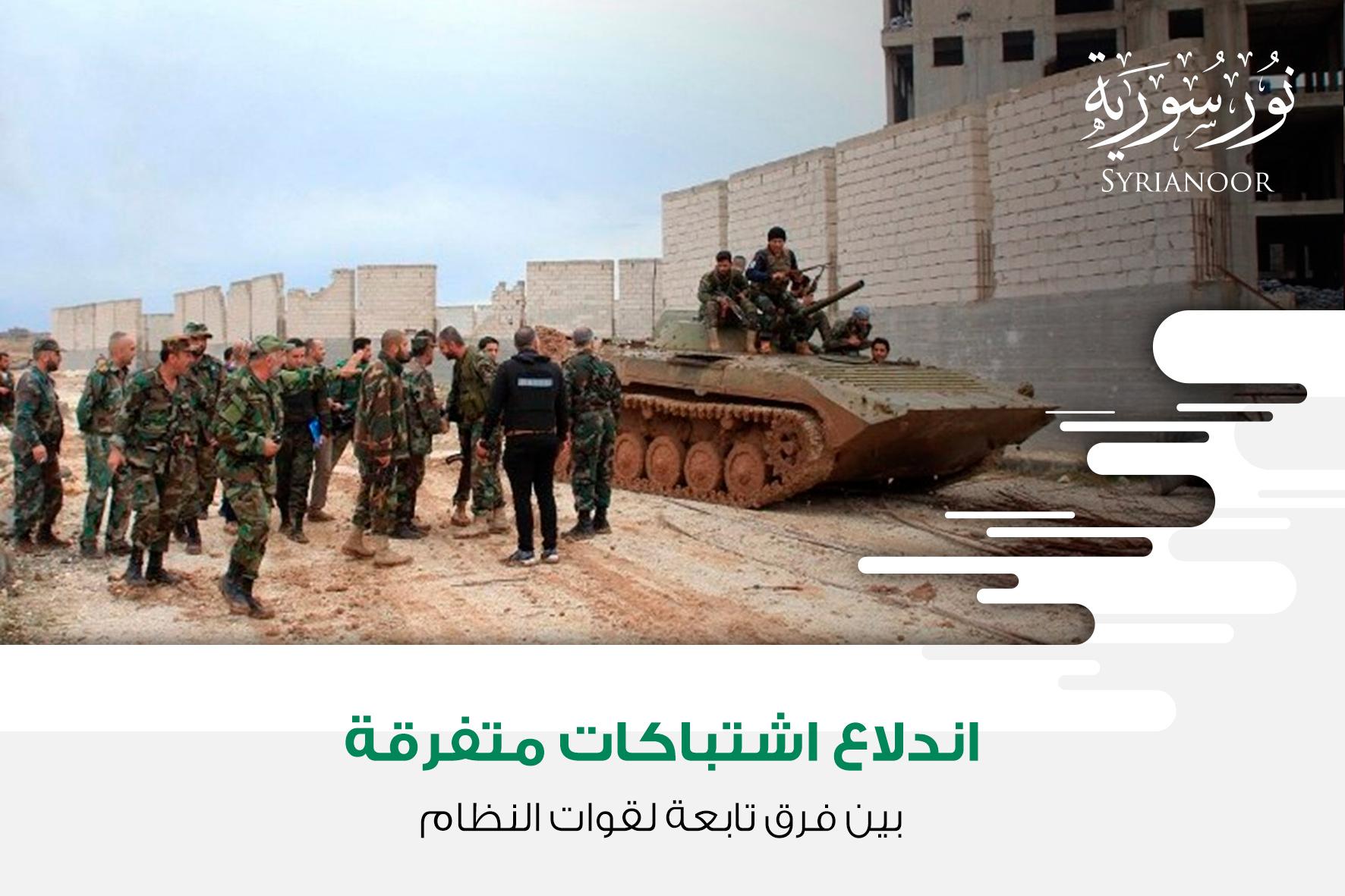 اندلاع اشتباكات متفرقة بين فرق تابعة لقوات النظام