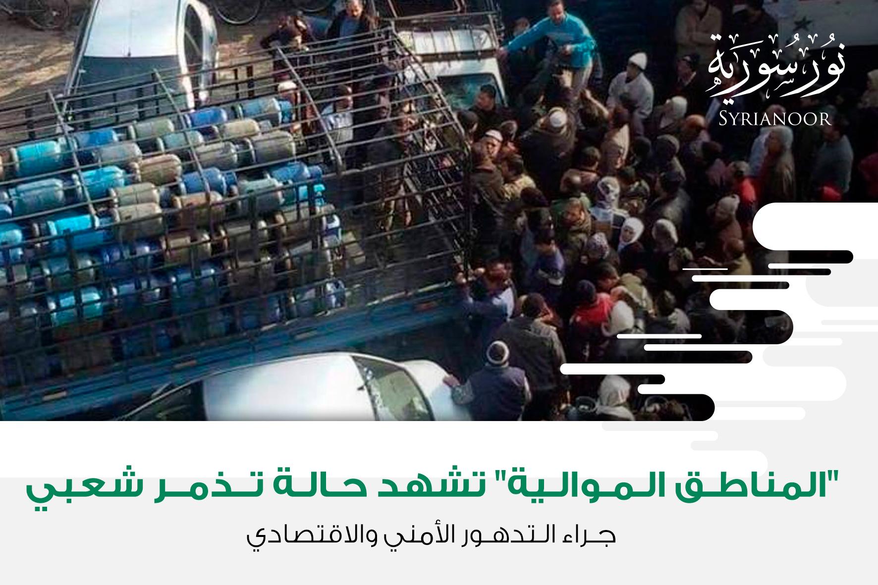 """""""المناطق الموالية"""" تشهد حالة تذمر شعبي جراء التدهور الأمني والاقتصادي"""