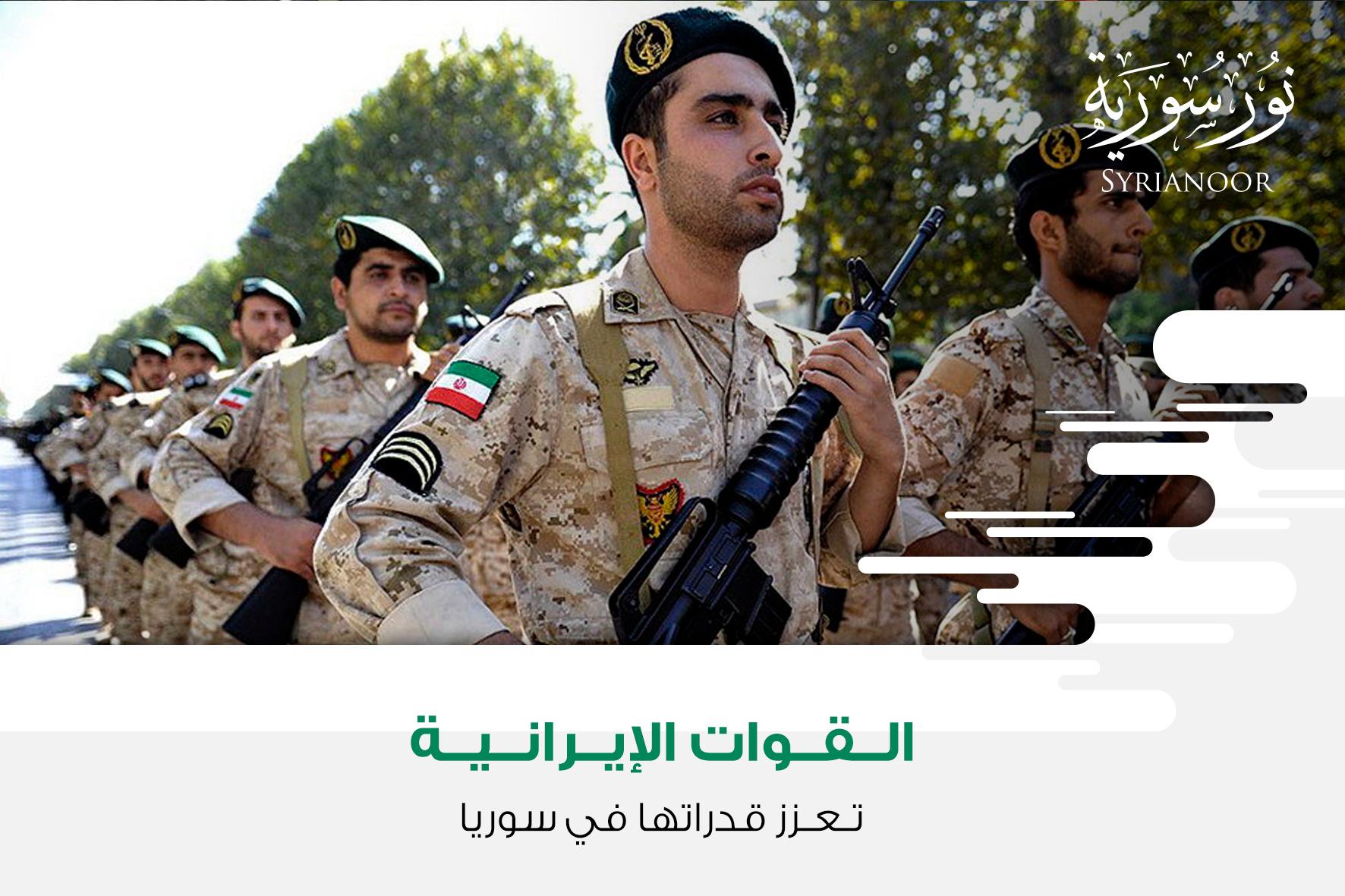 القوات الإيرانية تعزز قدراتها في سوريا