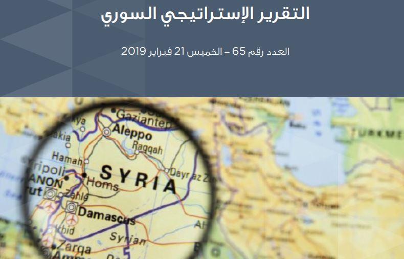 التقرير الاستراتيجي السوري (65)