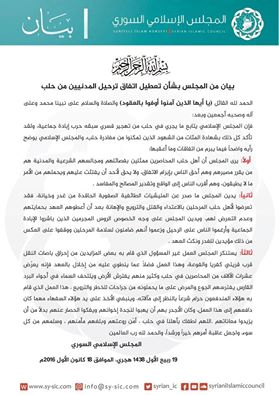 المجلس الإسلامي السوري: ما قام به
