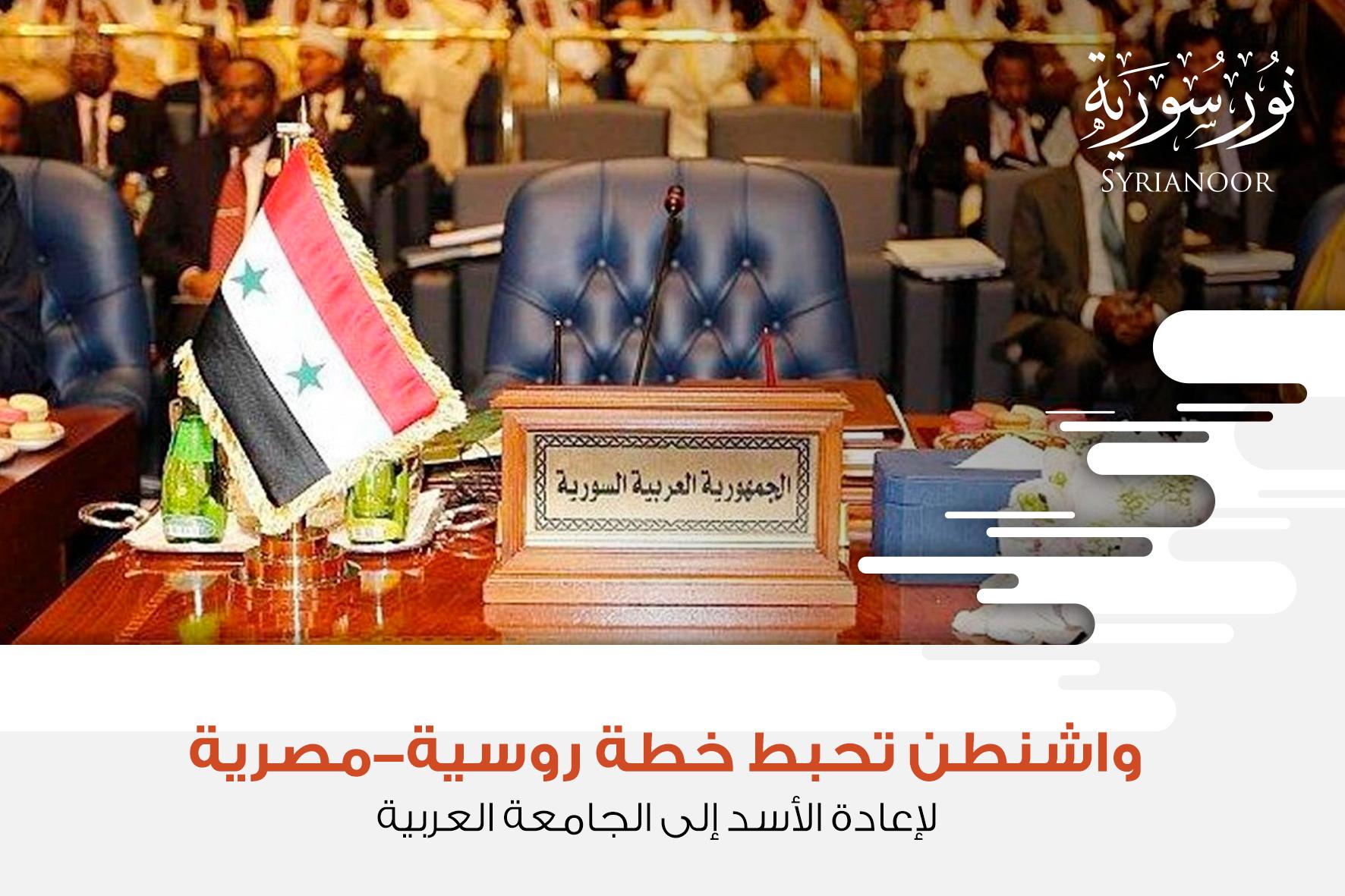 واشنطن تحبط خطة روسية-مصرية لإعادة الأسد إلى الجامعة العربية