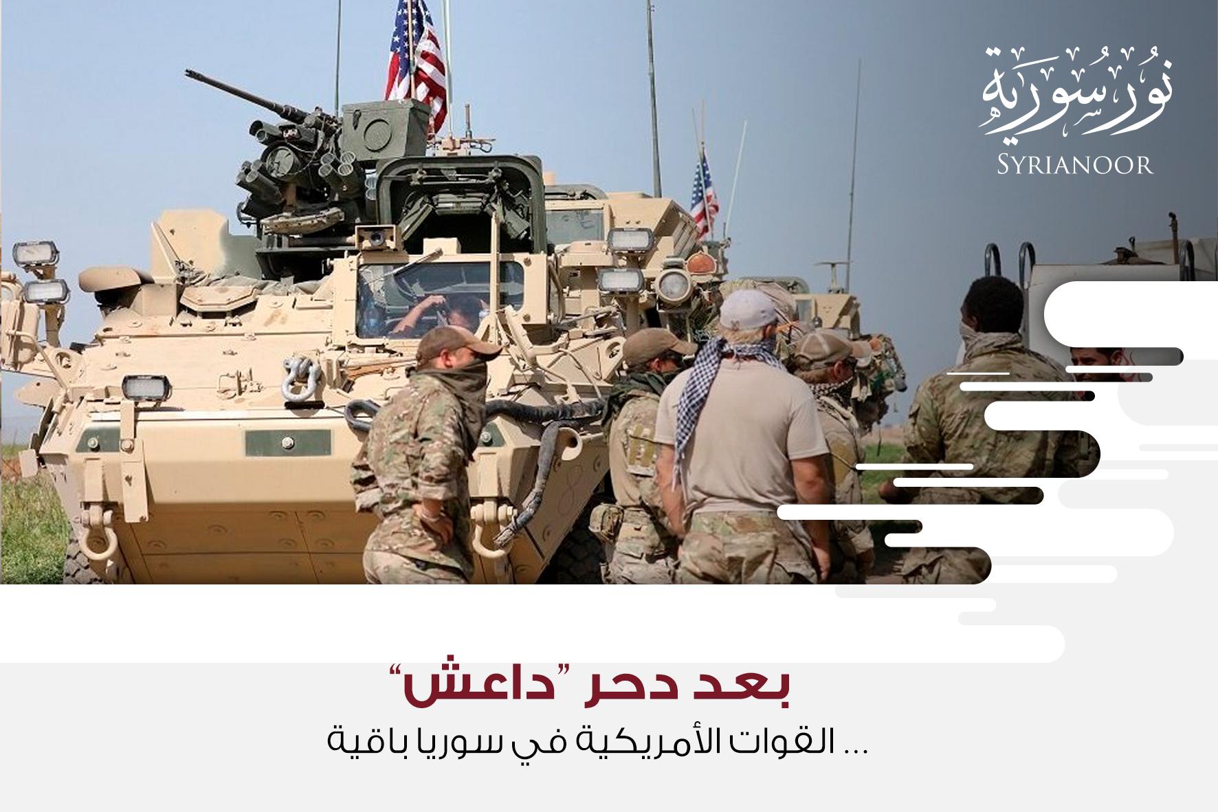 """بعد دحر """"داعش""""… القوات الأمريكية في سوريا باقية"""