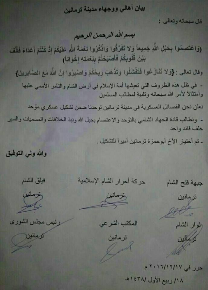 اندماج عدة فصائل عسكرية بكيان موحد في إدلب