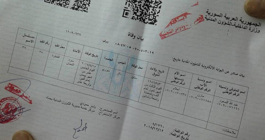 قوائم موت جديدة.. النظام أخطر أهالي 700 معتقل في حماة بوفاة أبنائهم