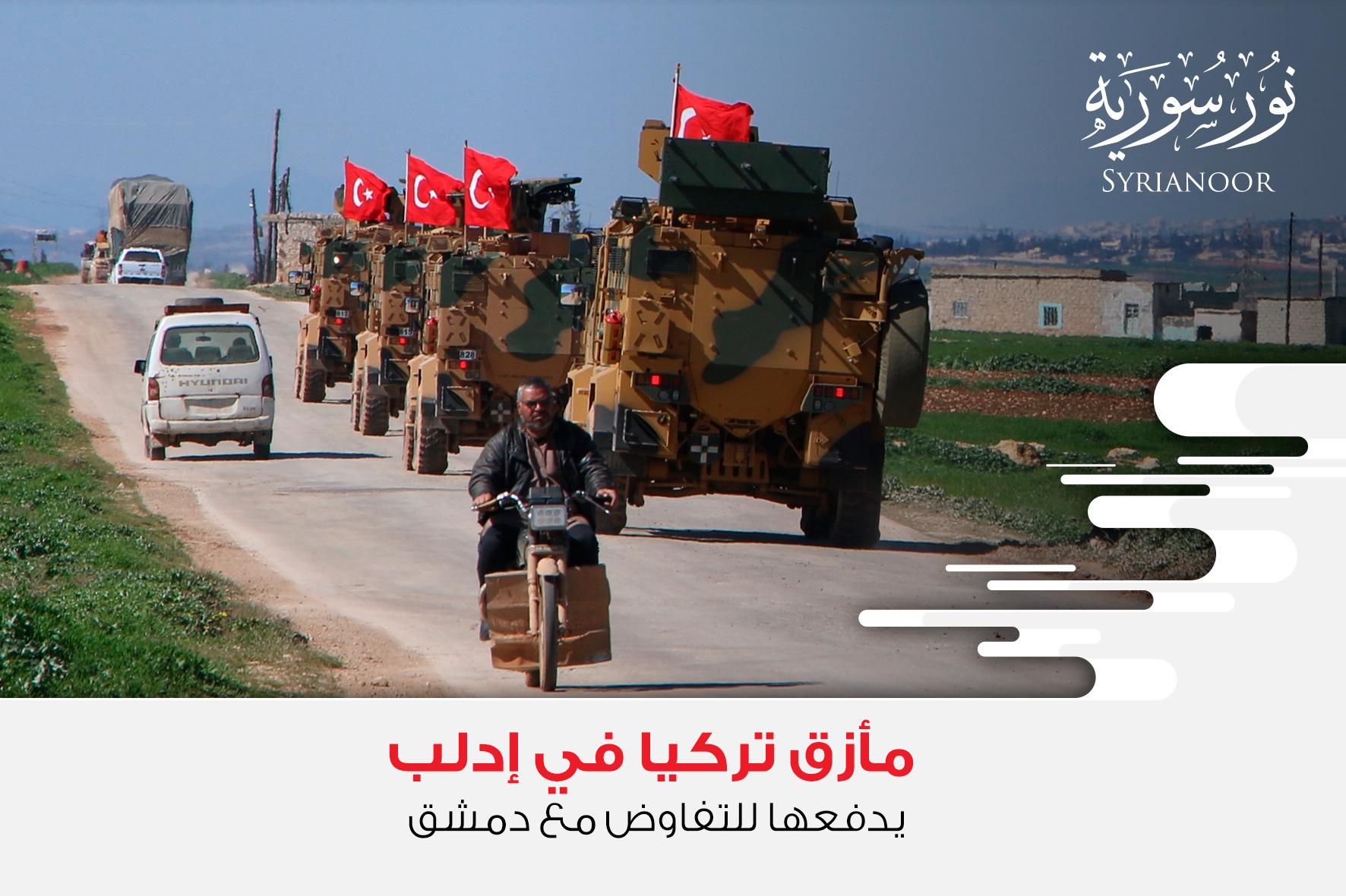 مأزق تركيا في إدلب يدفعها للتفاوض مع دمشق