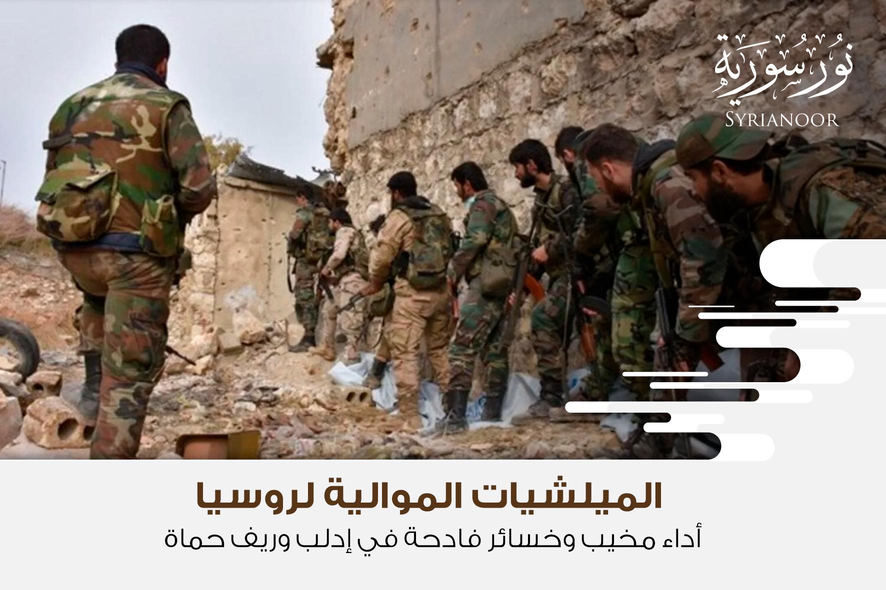 الميلشيات الموالية لروسيا: أداء مخيب وخسائر فادحة في إدلب وريف حماة