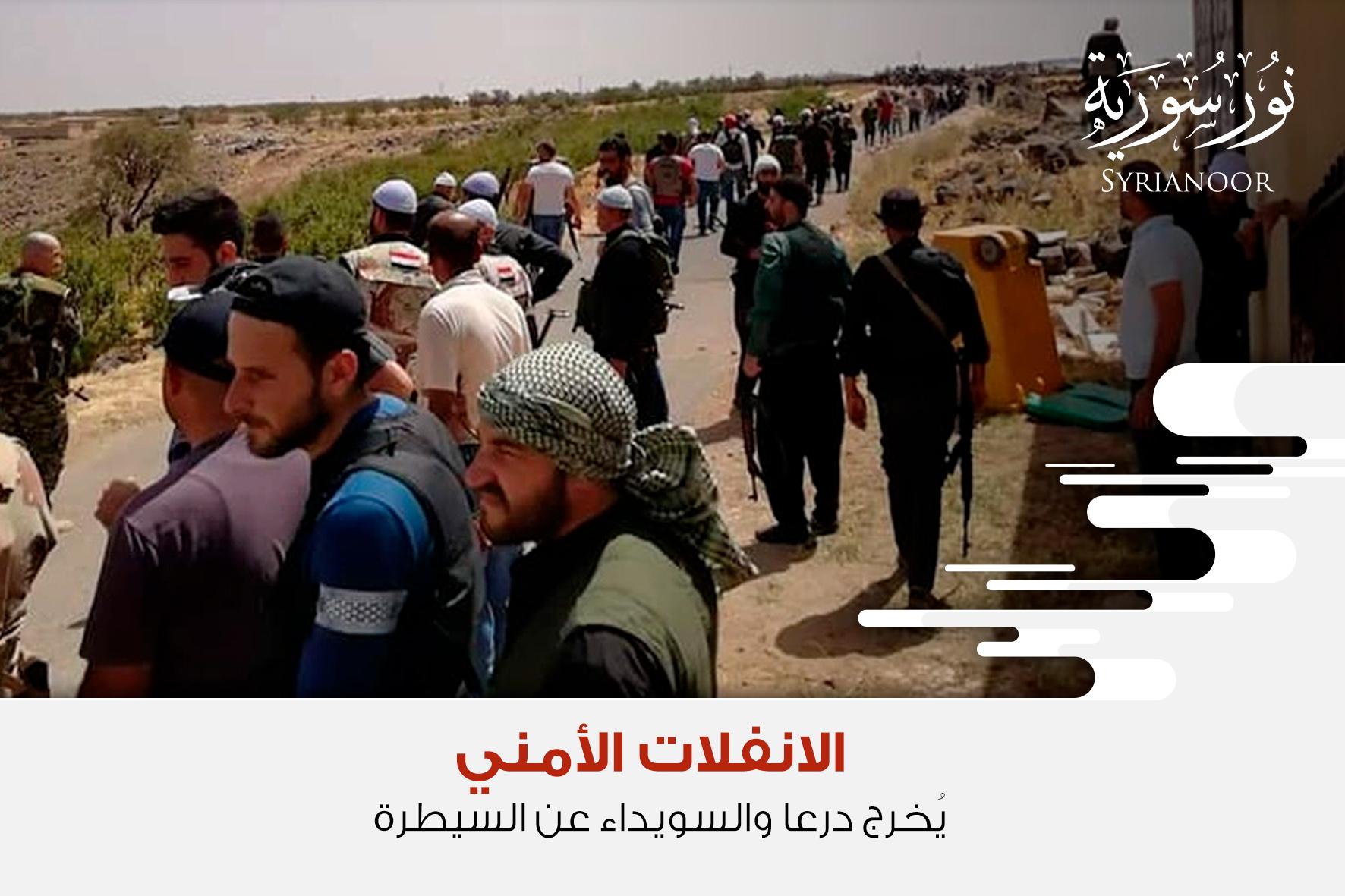 الانفلات الأمني يُخرج درعا والسويداء عن السيطرة