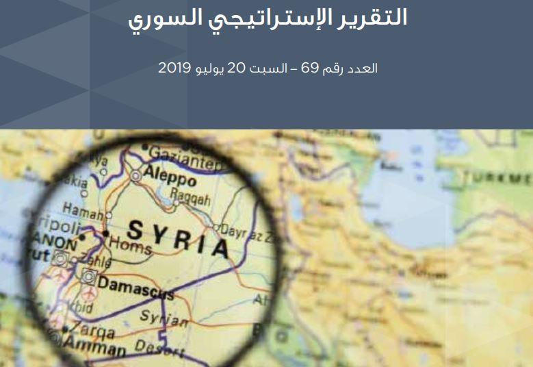 التقرير الاستراتيجي السوري (69)