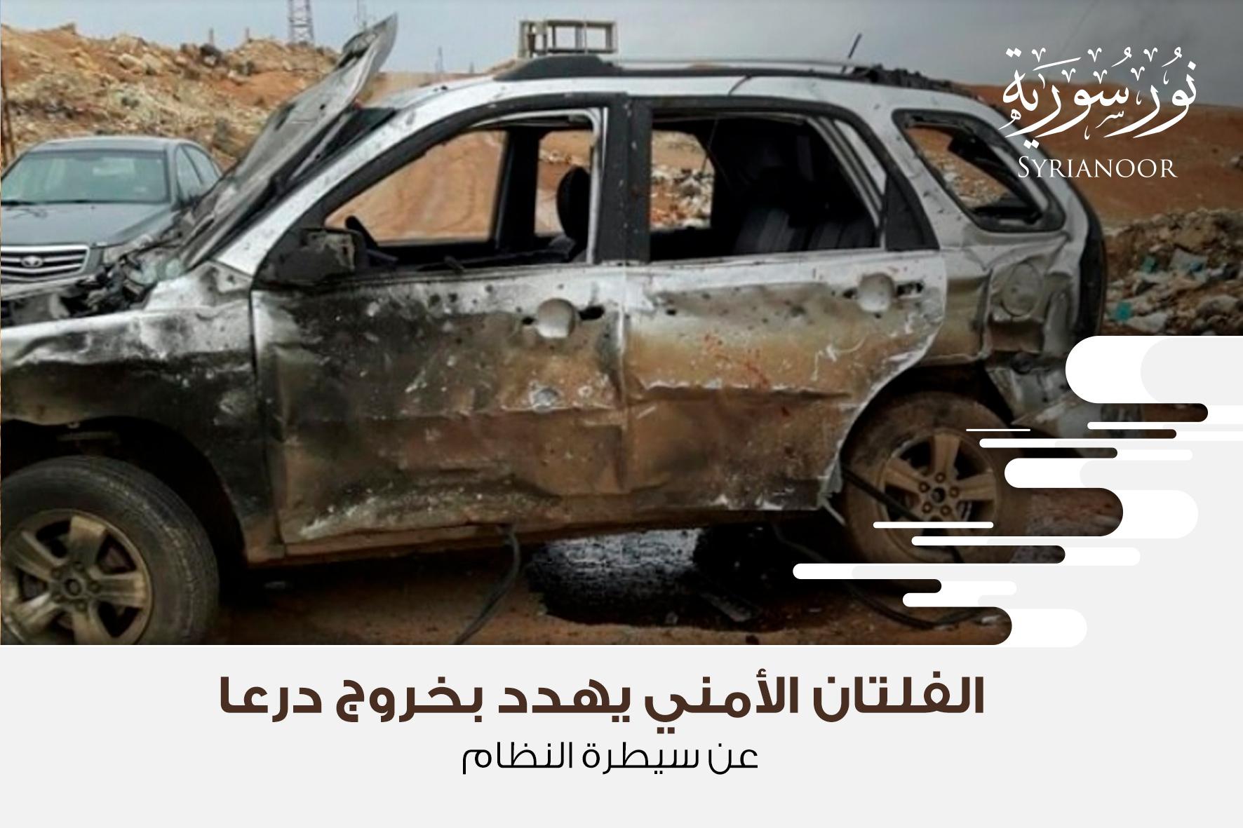 الفلتان الأمني يهدد بخروج درعا عن سيطرة النظام