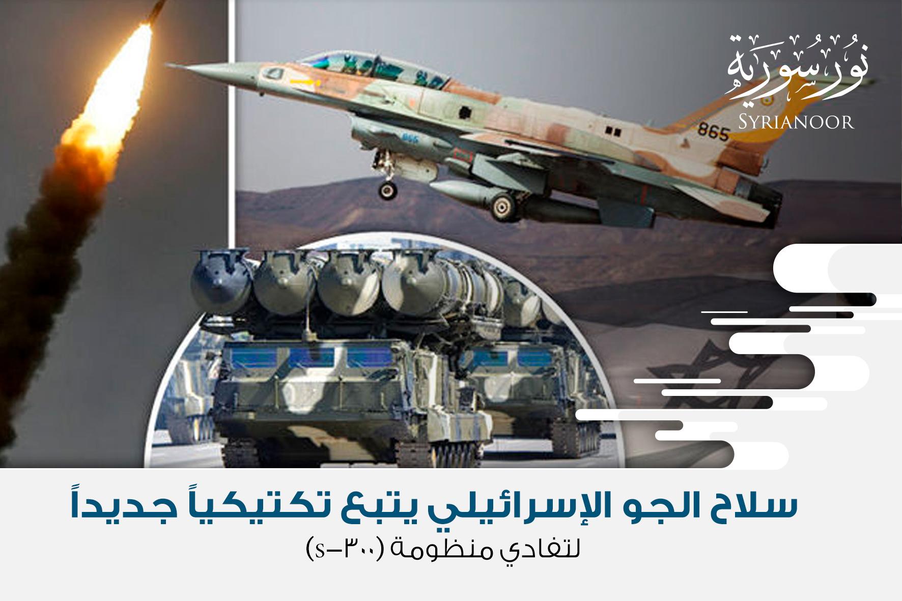 سلاح الجو الإسرائيلي يتبع تكتيكياً جديداً لتفادي منظومة (S-300)