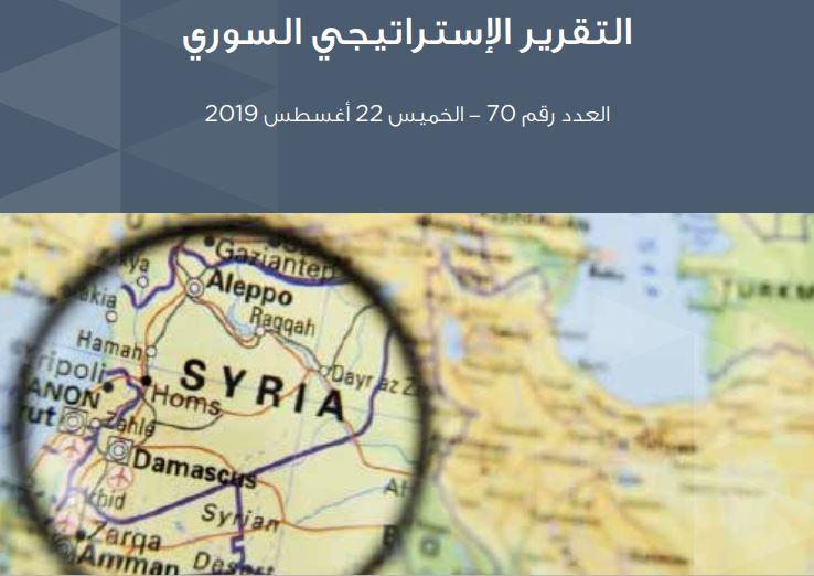التقرير الاستراتيجي السوري (70)
